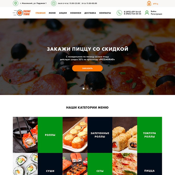 интернет-магазин суши Опенкарт