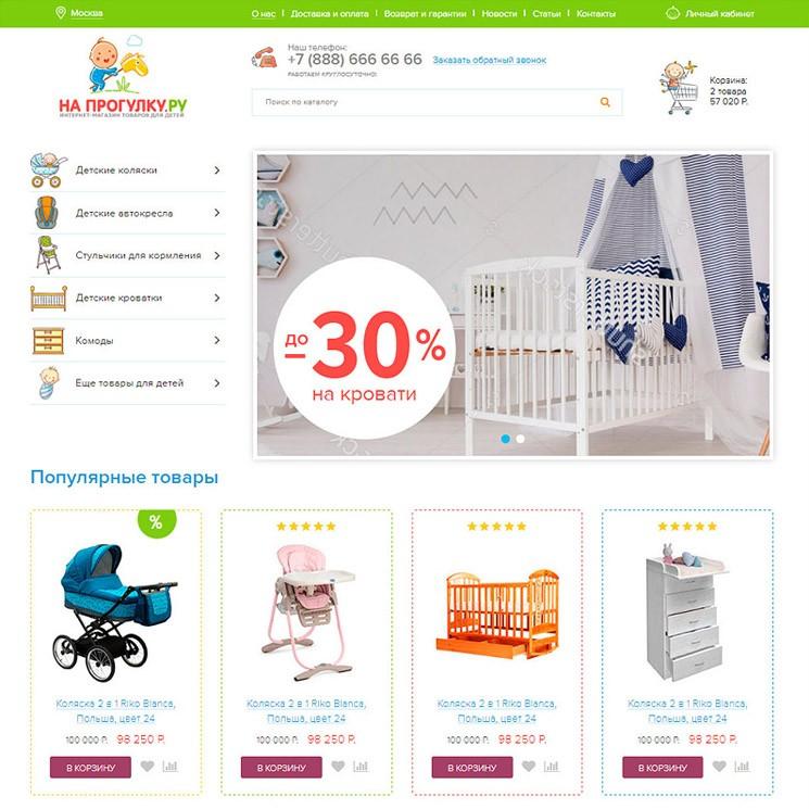 детские товары магазин Опенкарт