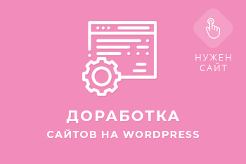 Доработка Wordpress