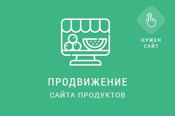 продвижение сайта продуктов