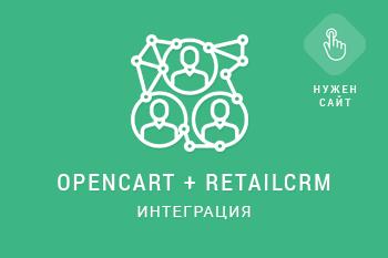 Opencart с RetailCRM