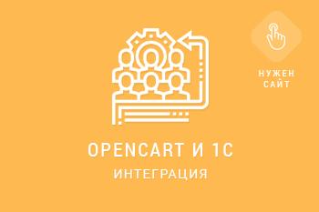 Интеграция Opencart и 1С
