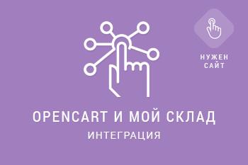интеграция opencart и мой склад