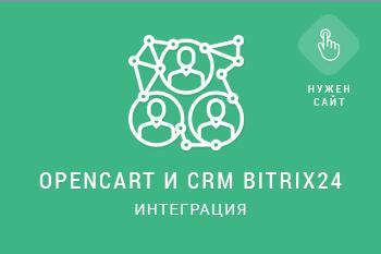 opencart и crm bitrix24