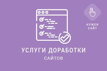 услуги доработки сайтов