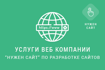 услуги веб компании нужен сайт