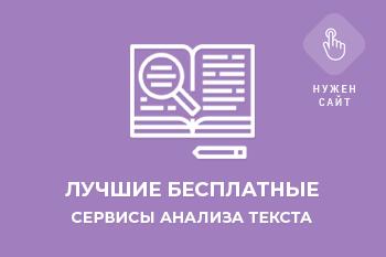 бесплатные сервисы анализа текста