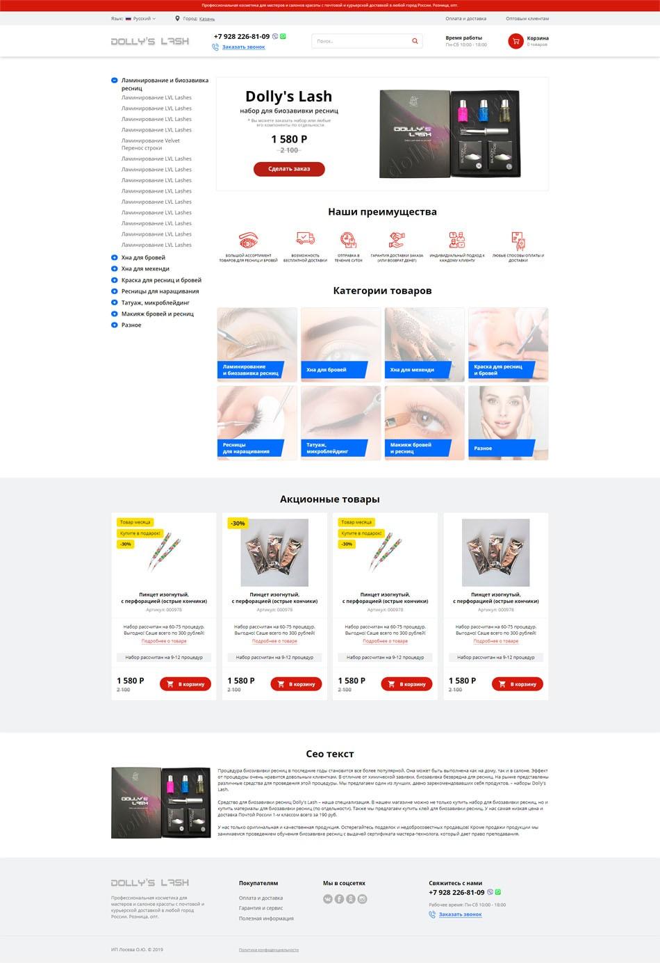 интернет магазин на Опенкарт