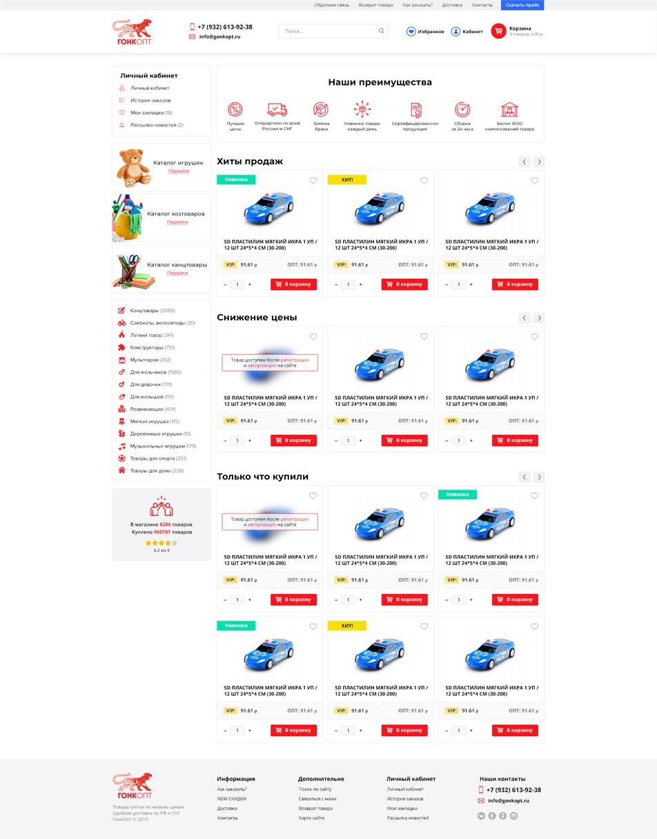 интернет магазин дизайн
