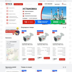 ksb интернет-магазин