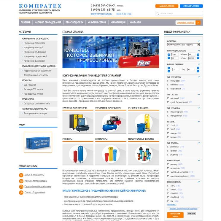 насосное оборудование разработка сайта
