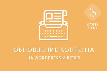 обновить контент на сайте Bitrix Wordpress