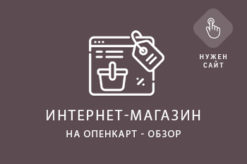 магазин опенкарт