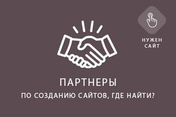 партнеры создание сайтов