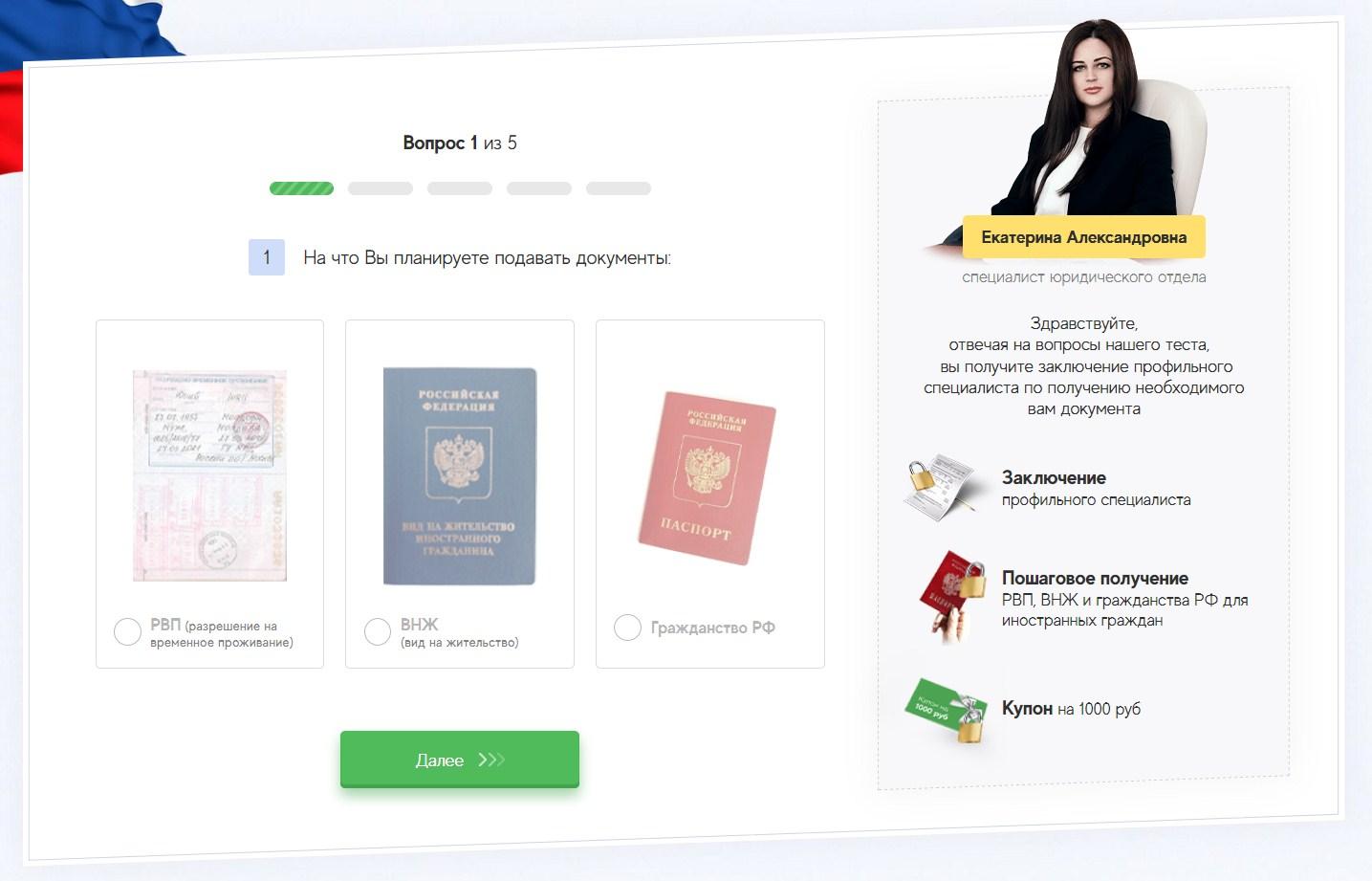 квиз получение документов