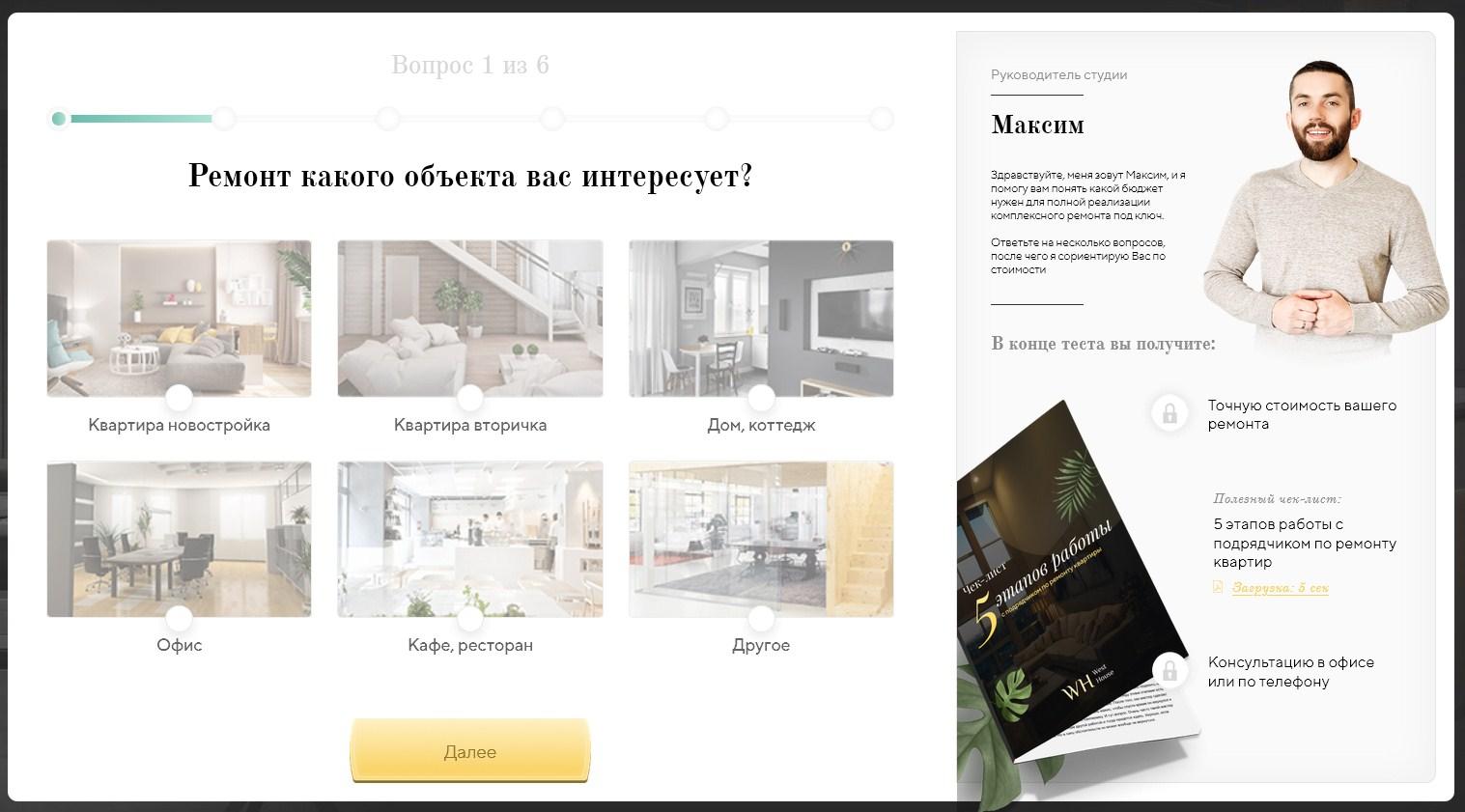 калькулятор стоимости ремонта в Киеве