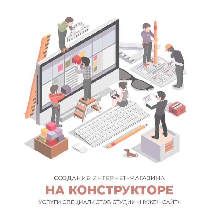 создание магазина на конструкторе