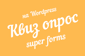 лендинг квиз на wordpress