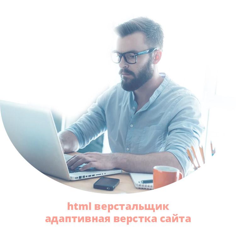 html верстальщик, адаптивная верстка сайта