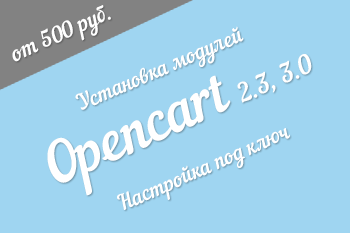 opencart 2.3, 3.0