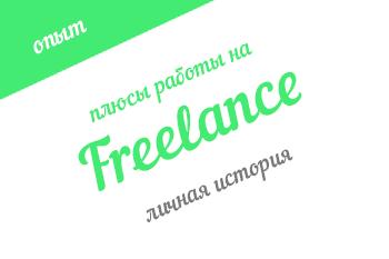 плюсы freelance