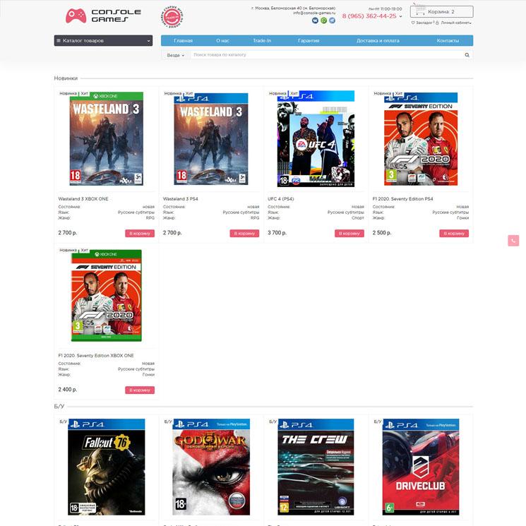 console games превью