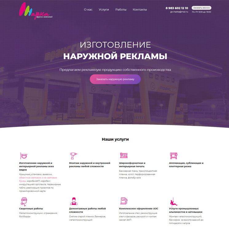 шаблон сайт реклама