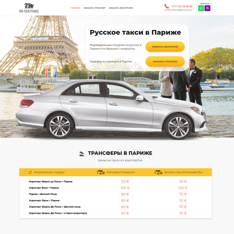 шаблон сайт такси