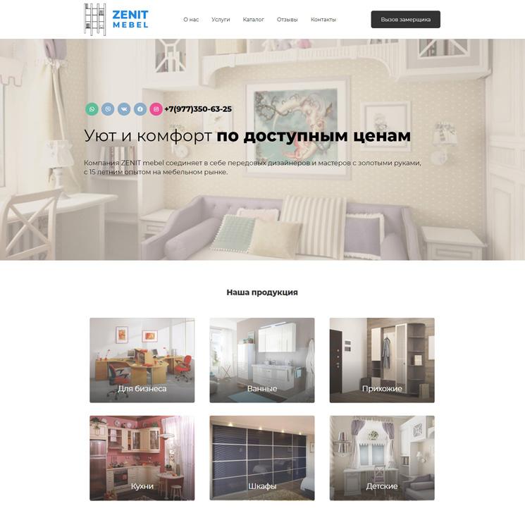 мебель шаблон сайт